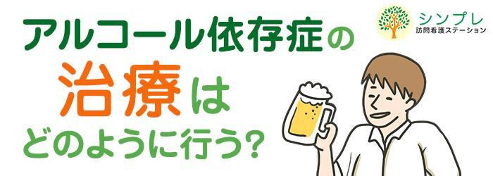 アルコール依存症 治療