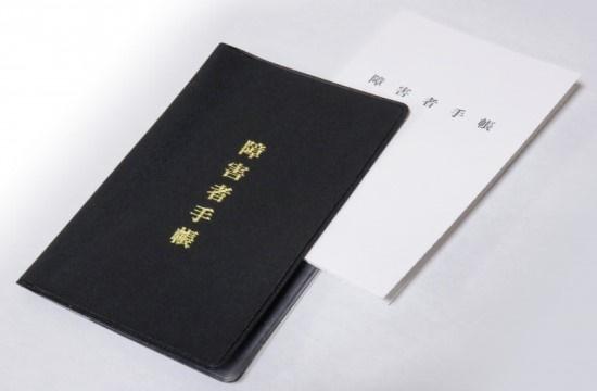 障害者手帳の画像